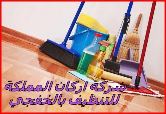 Photo of شركة تنظيف بالخفجي خدمات مثالية وعروض وخصومات خيالية