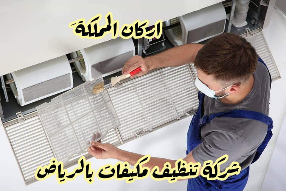 Photo of شركة تنظيف مكيفات بالرياض 0501587694 إتصل بنا وسوف نصلك في الحال