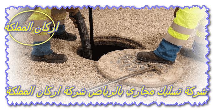 Photo of شركة تسيك مجاري بالرياض 0501587694 شفط وتنظيف بيارات