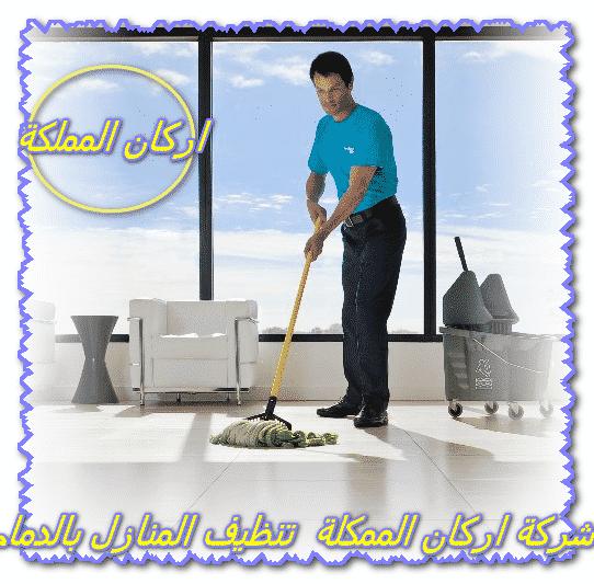 Photo of شركة تنظيف منازل بالدمام  0501587694  تنظيف بالبخار وعلى أعلى مستوى