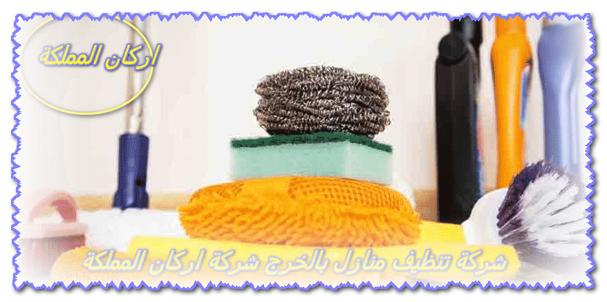 Photo of شركة تنظيف منازل بالخرج 0501587694   تنظيف كنب موكيت سجاد