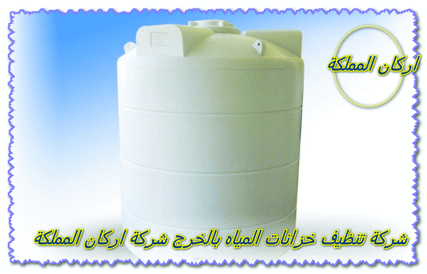Photo of شركة تنظيف خزانات بالخرج 0501587694 تعقيم وتطهير مع خصم 33%