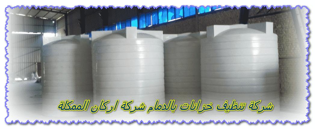 Photo of شركة تنظيف خزانات بالدمام 0501587694 مع الخصم 33%