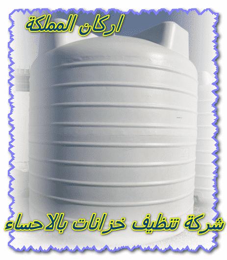 Photo of شركة تنظيف خزانات بالاحساء 0501587694 تعقيم مع الخصم 44%